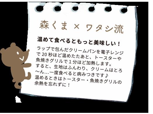 森くま × ワタシ流