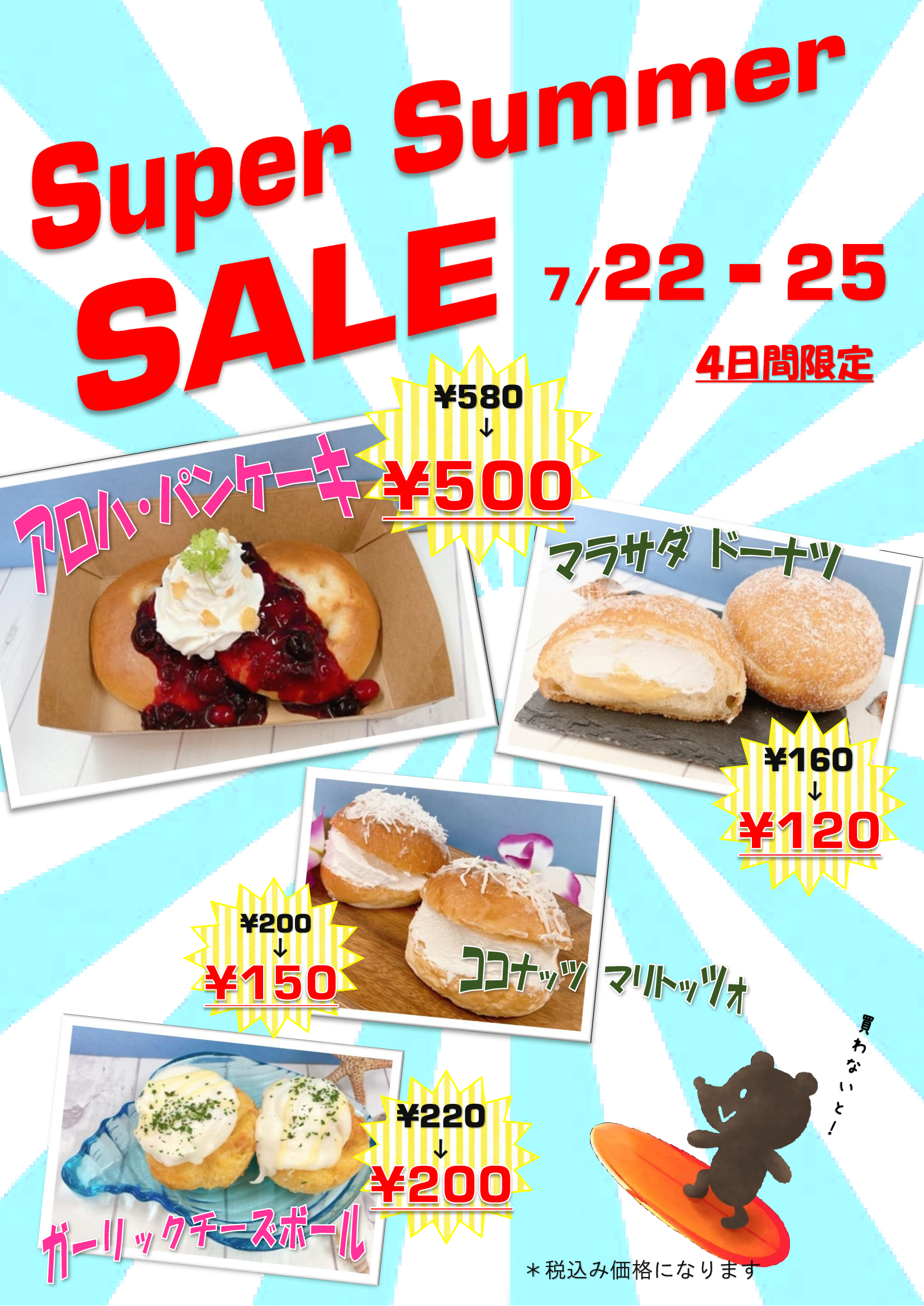 7月22日(木)~【出雲店】サマーフェア!!