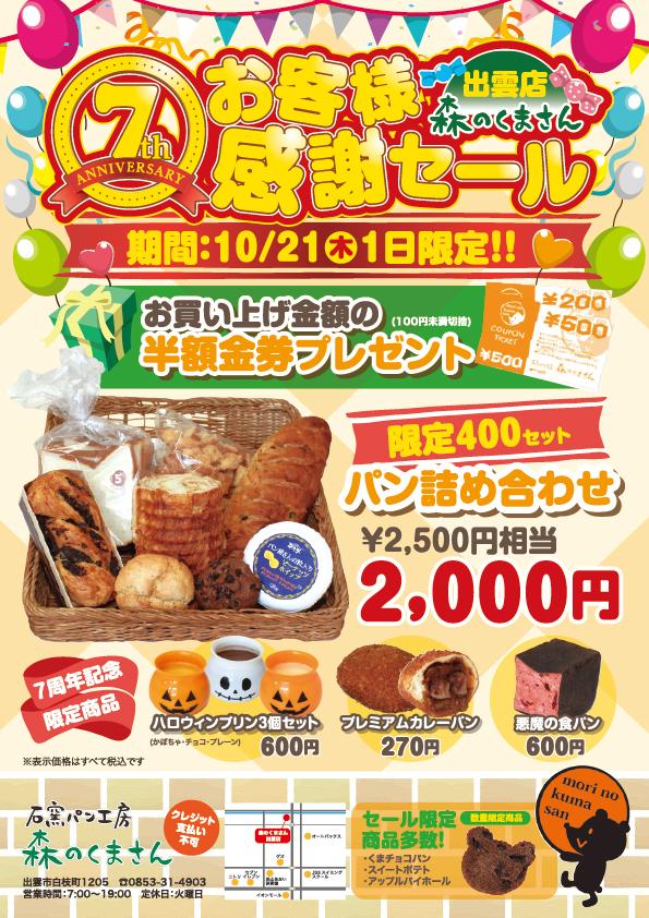 10月21日(木)☆1日限定☆【出雲店】お客様感謝セール実施!!