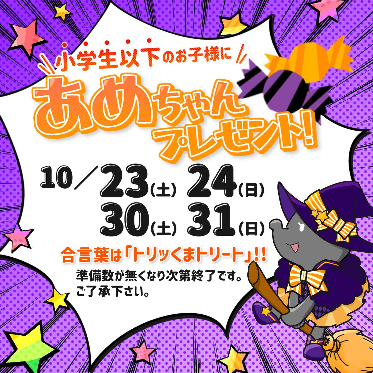 10月23・24・30・31日【3店舗合同】ハロウィンイベント開催☆☆