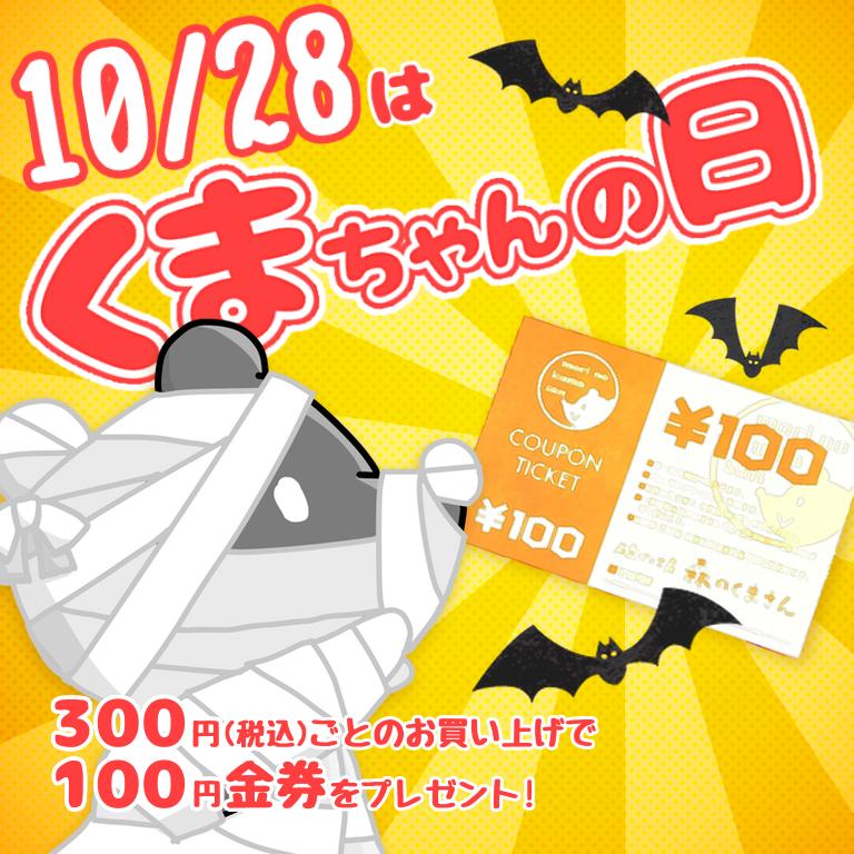 10月28日(木)【松江店・米子店】くまちゃんの日開催!!
