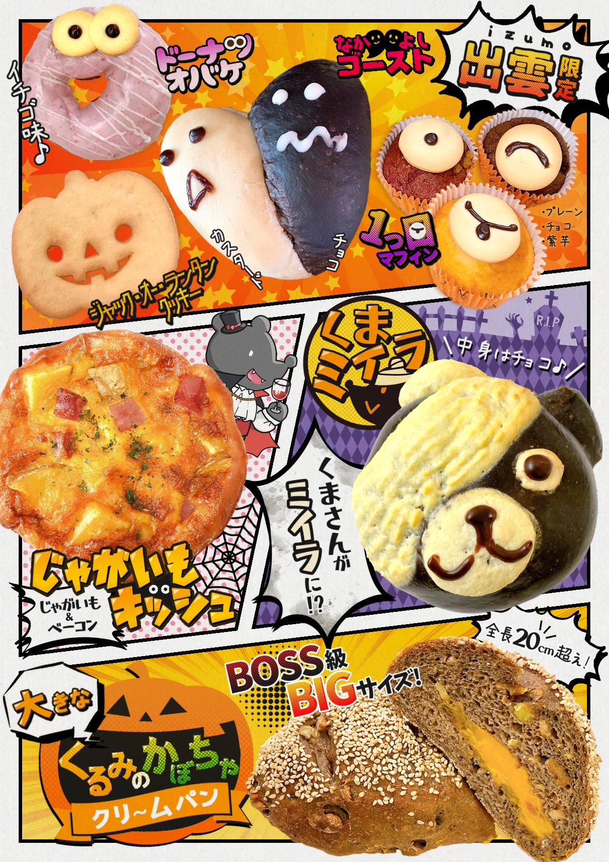 10月9日(土)~【出雲店】ハロウィンパーティー♪♪